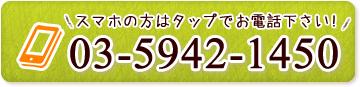 tel:0359421450