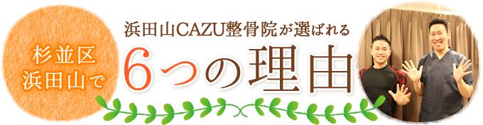 杉並区浜田山で浜田山CAZU整骨院が選ばれる6つの理由