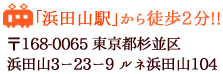 浜田山駅から徒歩2分!168-0065 東京都杉並区浜田山3-23-9 ルネ浜田山104