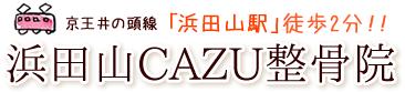 浜田山CAZU整骨院