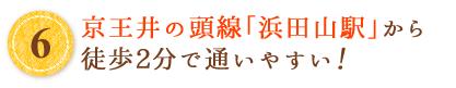 京王井の頭線『浜田山駅』から徒歩2分で通いやすい!